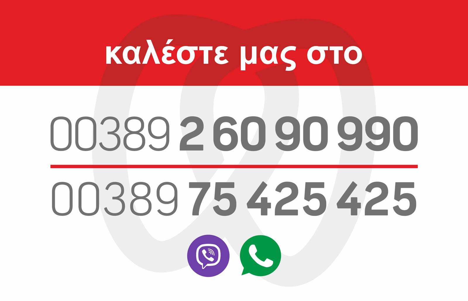 NEW PHONES GR